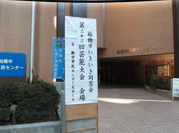 25芸能大会 00201.jpg