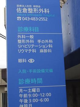 307佐倉 00501.jpg