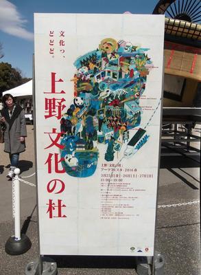 上野1 02801.jpg