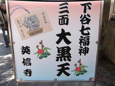 下谷七福神 00901.jpg