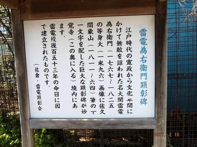 歩こう会(2月) 03101.jpg