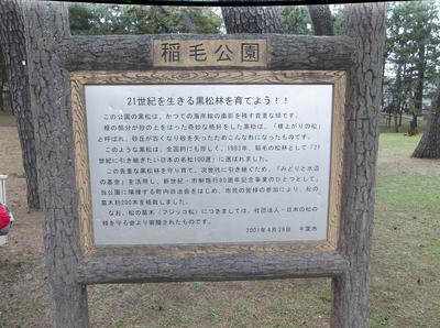 稲毛を歩く 00201.jpg