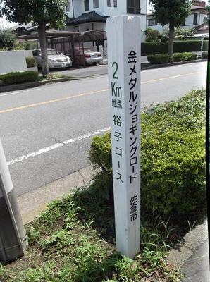 9月歩こう会 03101.jpg
