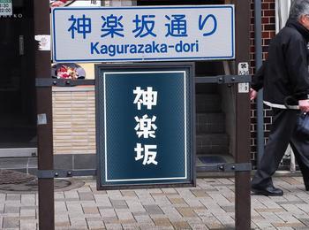 神楽坂 02301.jpg