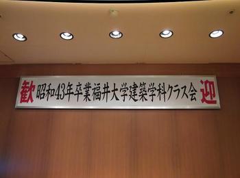 福井クラス会 01601.jpg